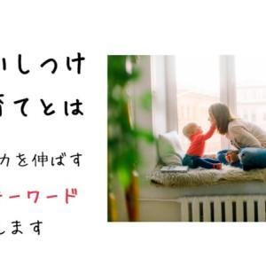 「叱らないしつけ」「叱らない子育て」の意味とは。~子どもの力を伸ばすキーワード教えます~