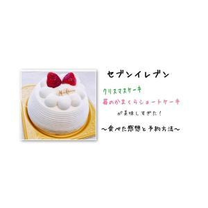 セブンイレブンのクリスマスケーキが美味しすぎる!~苺のかまくらショートケーキの感想・注文方法~
