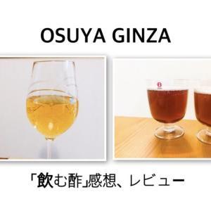 【OSUYA GINZA 】   飲む酢・デザートビネガーのレビュー・感想