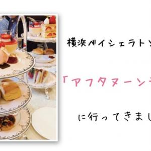【出産前にやりたかったこと】横浜ベイシェラトンホテルのアフタヌーンティーへ行ってきた。