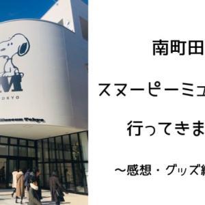 南町田【スヌーピーミュージアム】に行ってきました♪感想・レポ・予約方法・グッズ紹介