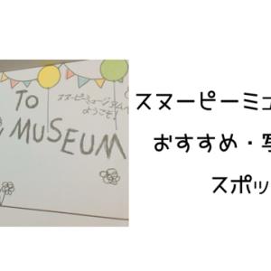 南町田スヌーピーミュージアム!抑えておきたいオススメスポット!写真映えスポット紹介します!