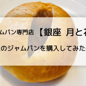 ジャムパン専門店「銀座 月と花」で、大人のジャムパンを購入してみた感想