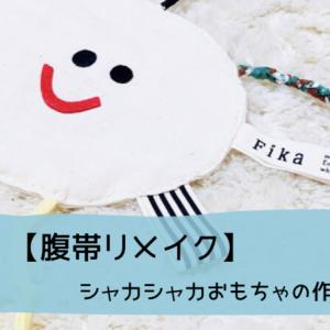 【腹帯リメイク】シャカシャカおもちゃ・カシャカシャおもちゃ・タグおもちゃの作り方