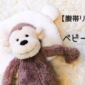 【腹帯リメイク】くまさんベビー枕(ベビーピロー)の作り方