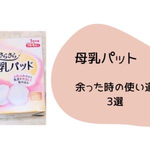 余った母乳パットの使い道3選
