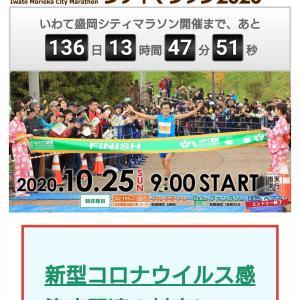 いわて盛岡シティマラソン2020開催へのカウントダウンはまだ続く