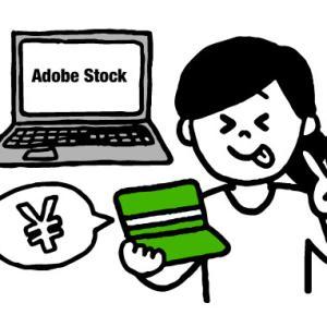 12月のAdobe Stockの収入報告(過去最高ランク)