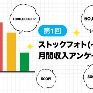【第1回】ストックフォト月間収入アンケート開催!!