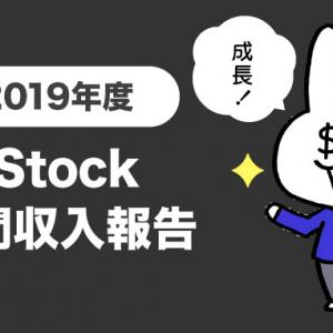 iStock年間収入報告・結果発表!【2019年度】