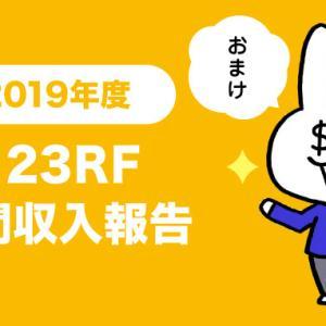 123RF年間収入報告・結果発表!【2019年度】