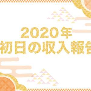 2020年平日!初日のストックフォトイラスト収入報告