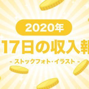 2020年1月17日のストックイラストの収入報告