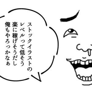 ストックイラストレーター舐めんなよ!(♯`∧´)