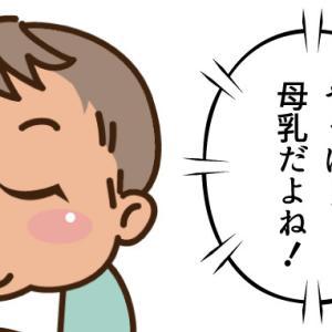ママの母乳最強!父の無力感!(育児ブログ)
