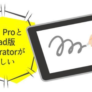 iPad版イラストレーターの鉛筆ツールが便利すぎる!