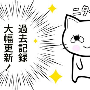 【19万円突破!】2020年3月のストックイラストの収入報告と前年度比較