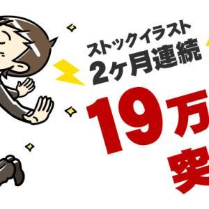 【2ヶ月連続で19万円突破!】2020年4月のストックイラストの収入報告と前年度比較