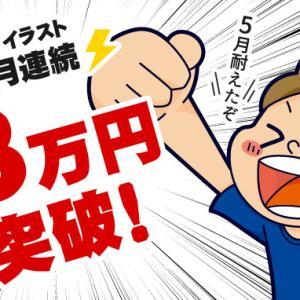 【4ヶ月連続!18万円突破!】2020年5月のストックイラストの収入報告と前年度比較