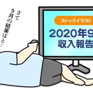2020年9月のストックイラスト収入報告