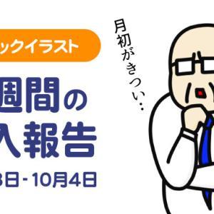 ストックイラスト1週間の収入報告(9月28日〜10月4日)