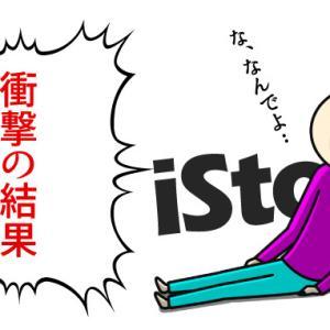 iStockのストックイラスト月間収入報告(2020年9月)