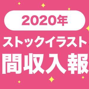 2020年ストックイラスト年間収入結果発表!
