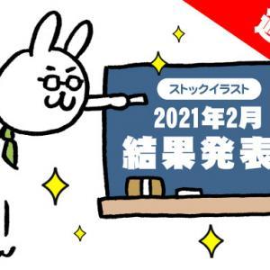 【過去最高出ました!】2021年2月のストックイラスト収入報告