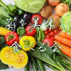 野菜を美味しく食べる会 第4回 「成城石井 なんでもいける胡麻ドレッシング お勧め度⭐⭐⭐⭐⭐⭐⭐⭐⭐9.0」