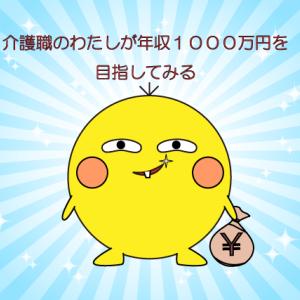 介護職のわたしが年収1000万円を目指してみる 10日目「Twitterを始める」