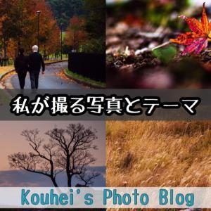 私の撮る写真とテーマ