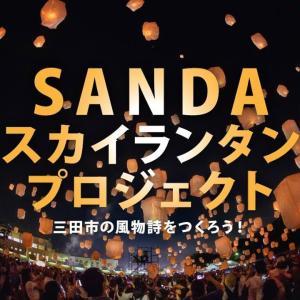 【クリスマスイベント】三田のスカイランタンフェスティバルに行ってみた!