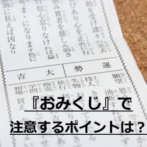 【初詣マナー①】おみくじは持ち帰るべき!?引く前の注意点とは?