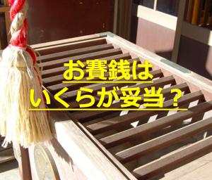 【初詣マナー②】初詣のお賽銭はいくらが妥当?縁起の良い金額とは?