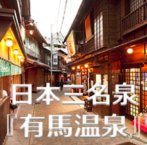 【高級温泉街】有馬温泉の日帰りオススメ宿と食べ歩きのお店を紹介!