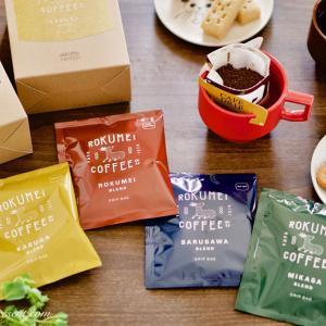【お土産・手土産】絶対に外さない!オススメの紅茶・コーヒー4選