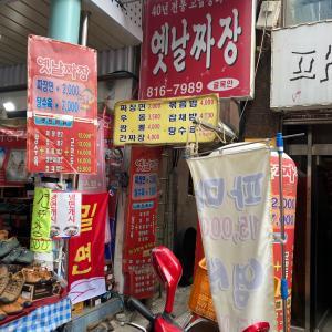 【釜山★釜田市場】庶民の中華料理屋♪イェンナルチャジャン