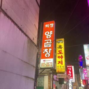 【釜山★西面】数年ぶりのあのお店