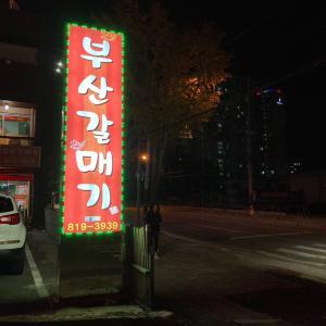 【釜山】カルメギサル専門店