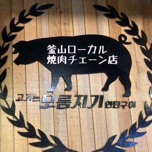 【釜山★ローカル】焼いて出てくる焼肉屋さん