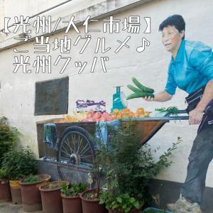 【光州★大仁市場】食レポ♪ご当地‼光州のクッパ
