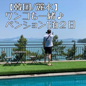 【韓国★麗水】ワンコも一緒♪ペンション1泊2日