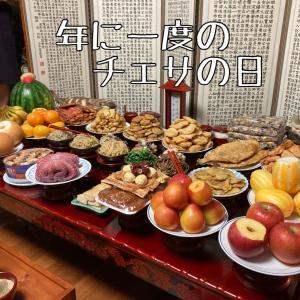 【韓国★チェサ】年に1度の我が家のチェサ