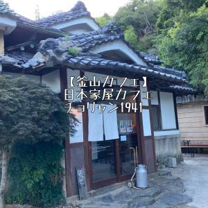 【韓国★チョリャン】日本家屋の牛乳カフェ