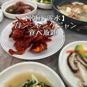 【韓国★麗水】麗水名物♪カンジャンケジャン食べ放題♪