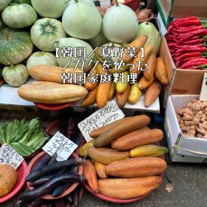 【韓国★おかず】旬の野菜♪ノガク