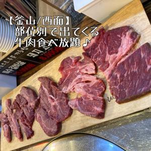 【釜山★西面】部位別で出てくる焼肉食べ放題♪