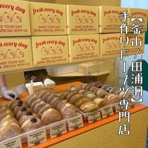 【釜山★田浦洞】行列のできる♪手作りドーナツ屋さん