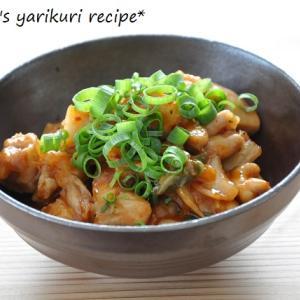 【家飲みレシピ】週末はまったり家飲みレシピで♪辛みもまろやか♡鶏肉のキムチ炒め