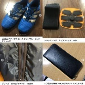 メルカリの活用が家計を救う〜出品のコツ〜